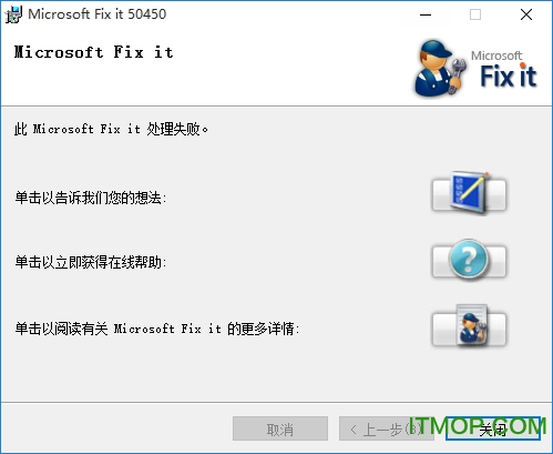 microsoft fix it 50450(支持win10) 最新版 0