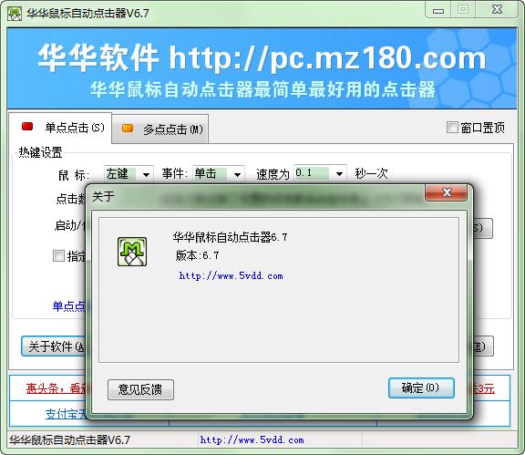 华华鼠标自动点击器 v6.7 免费版0
