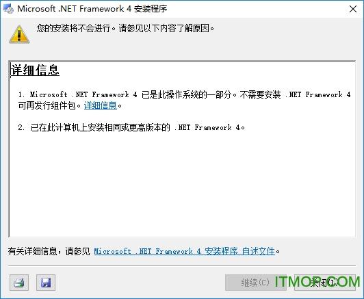 .net framework 4.0 v4.0.30319.1 官方安装版 0