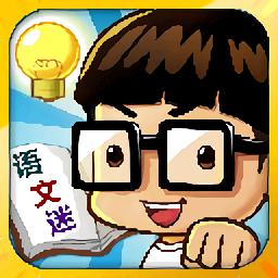 语文迷app