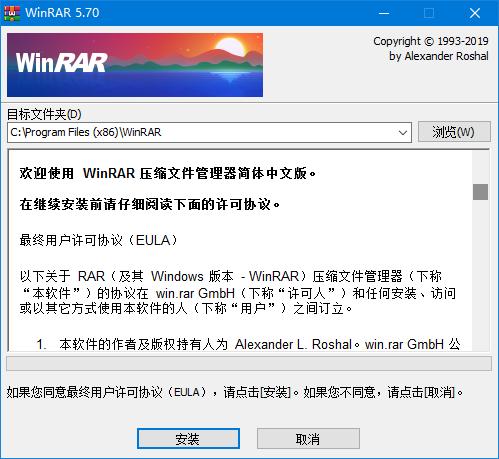 winrar 64位去�V告版 v6.00 最新中文破解版 0