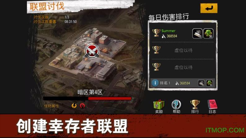 末日之城中文内购破解版 v1.17.1 安卓无限钻石金币修改版 2