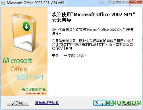 office2007迷你完美版