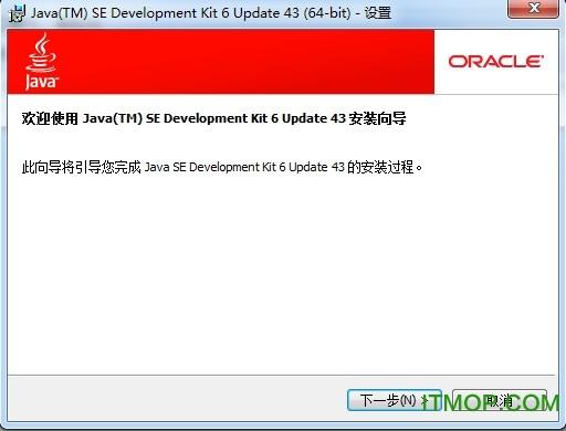 java 6 update 45(JAVA�\行�h境) v6.0 官方版 0