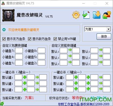 魔兽改键精灵4.75 绿色版 0