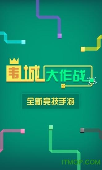 围墙大作战手机版 v1.5.5 官网安卓免费版 0