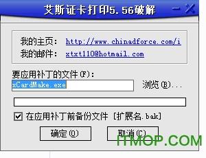 xCardMake6.8破解补丁 32/64位 通用版 0