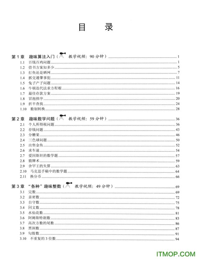 c趣味趣味编程100例下载|c语言语言编程100例平衡车操作说明图片