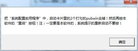 网吧管理软件PUBWIN本地破解工具 完美破解版全套 0