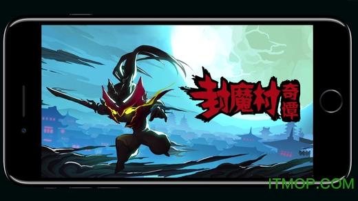 封魔村奇谭 v1.0.22 安卓版 0