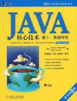 JAVA基础知识核心技术卷2原书第8版 免费版 0