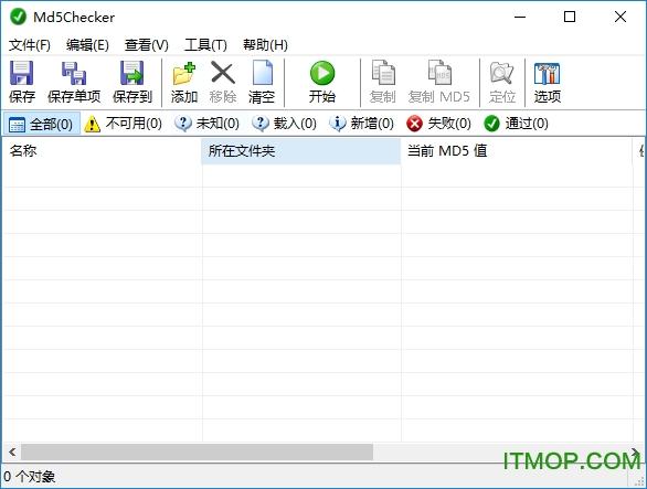 Md5Checker v3.3 免安装版 0