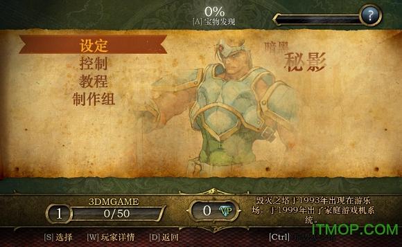 龙与地下城秘影历代记中文版 硬盘重置版0