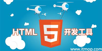 html5工具