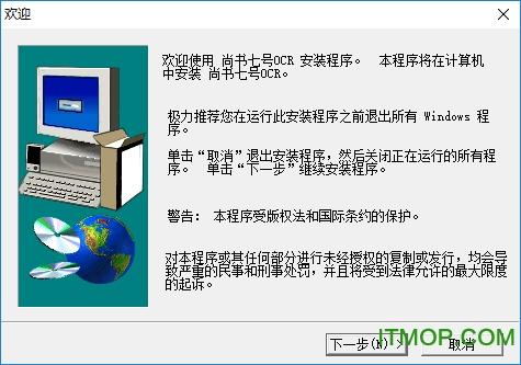 尚书7号ocr文字识别系统完全版 中文破解版 0