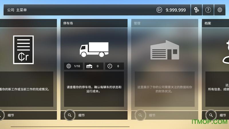 模拟建造2中文版破解版(Construction Simulator 2) v1.0 安卓无限金币修改版最新 0