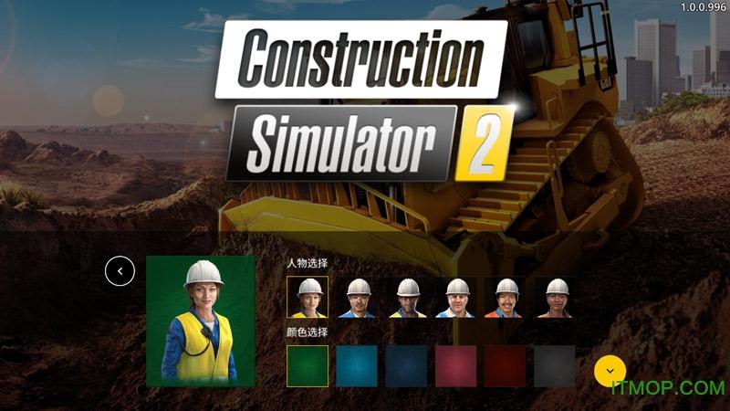 模拟建造2汉化版(Construction Simulator 2)