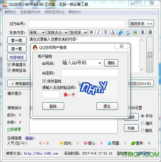 QQ空间小秘书 v2.4.8 正式版 0