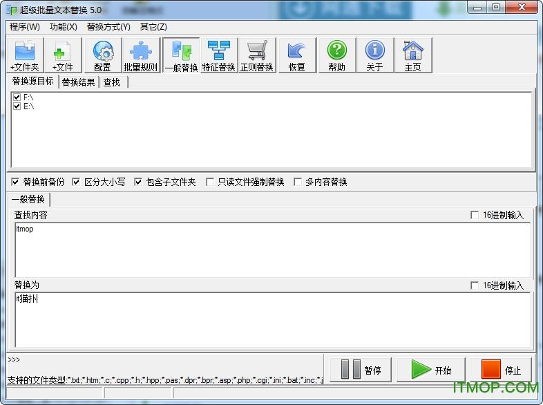 超级批量文本替换(ultrareplace) v5.0.3 绿色版 0