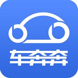 车奔奔app