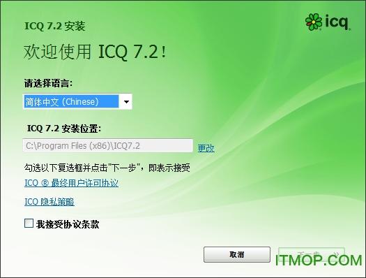 ICQ聊天室 v7.2 简体中文版 0