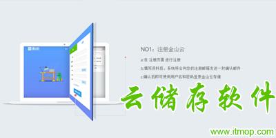 云存储软件下载_免费云存储软件_云存储软件排行榜