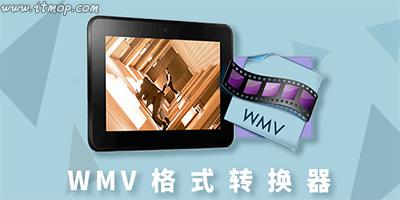 wmv格式转换器