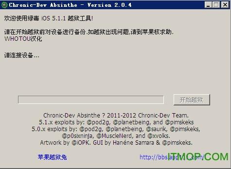 Absinthe2.0.4 for win 汉化版 0