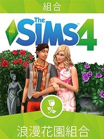 模拟人生4浪漫花园