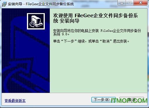 filegee企业破解版注册码 v9.8.6 附注册机 0