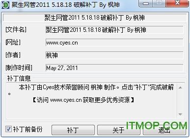 聚生网管2011破解版