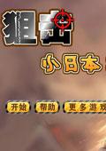 狙击小日本3游戏破解版