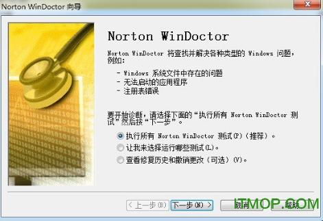 Norton WinDoctor(诺顿系统医生) v19.0.1.8 绿色免费版 0