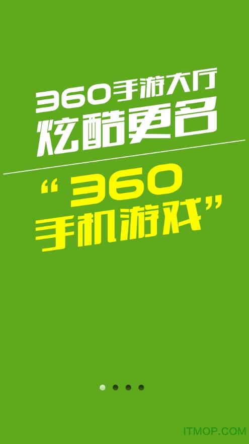 360手机游戏中心客户端 v5.0.56 安卓版1