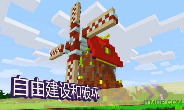 我的世界手机版Minecraft Pocket Edition v1.16.210.05 安卓中文版 0