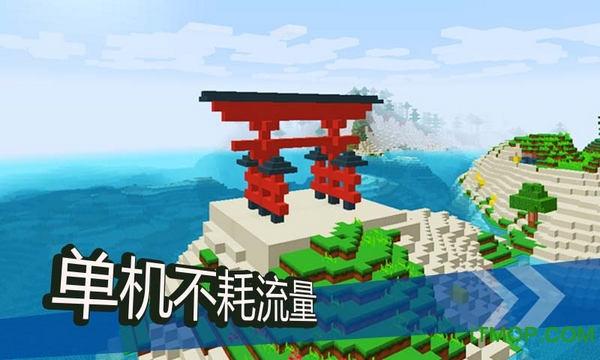 我的世界手机版Minecraft Pocket Edition v1.16.210.05 安卓中文版 2