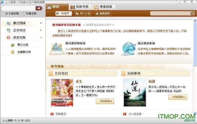 人人小说下载阅读器 v2.61.0.18379 官方最新版 0