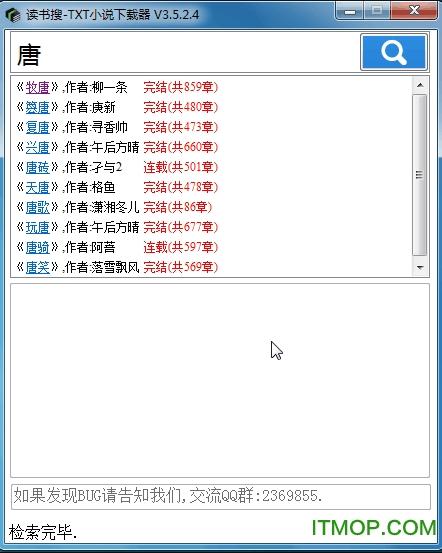 读书搜txt小说下载器 v3.5.3.1 绿色版 0