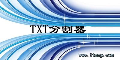 TXT分割器