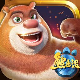 熊出没奇幻空间2游戏正版