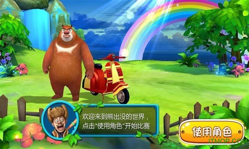 熊出没奇幻空间2游戏正版 v1.0.4 安卓版 0
