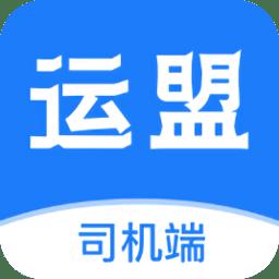 圆通运盟app(圆通运输软件司机版)