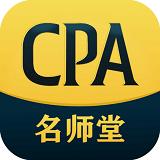 CPA名师堂