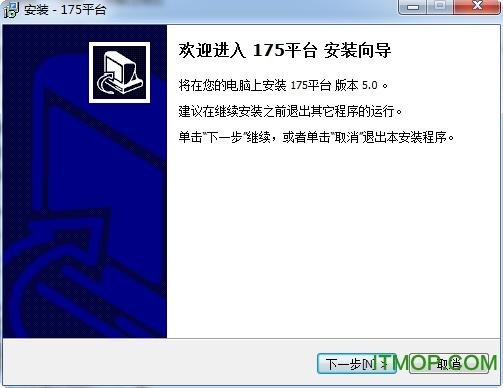 175平台客户端(175pt) v5.1.5.9 官方最新版 0