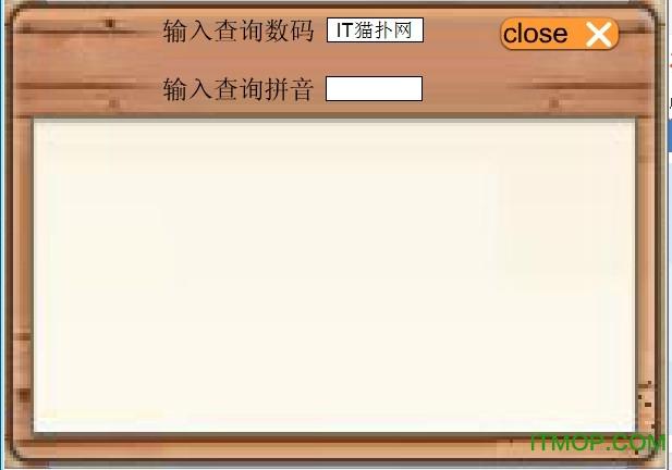 汉谷拼形输入法字典动画版 v1.2 官方免费版 0