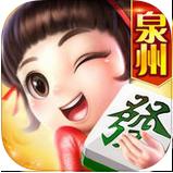 闲娱泉州麻雀游戏