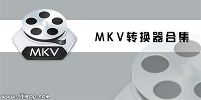 mkv转换器