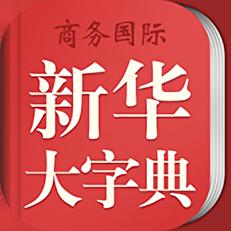 新华字典商务国际版客户端