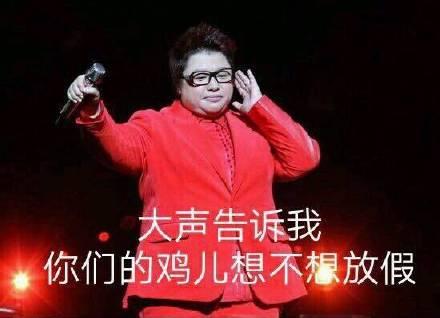 韩红放假印版技术没有表情装B无水表情高清包图图片