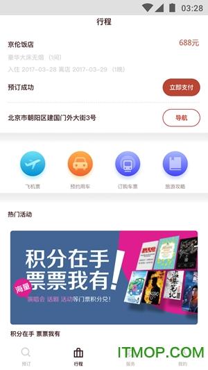 首旅如家app苹果版 v9.1 ios版 2